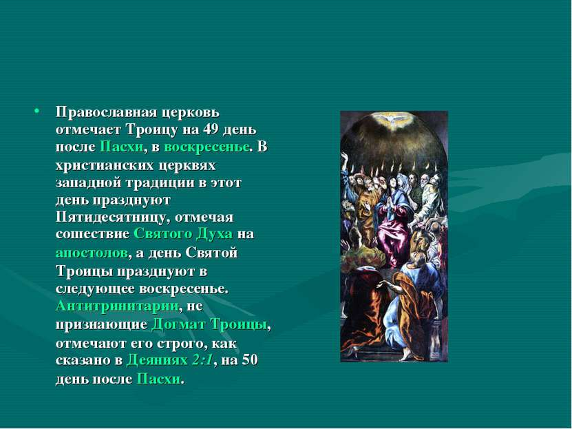 Православная церковь отмечает Троицу на 49 день после Пасхи, в воскресенье. В...