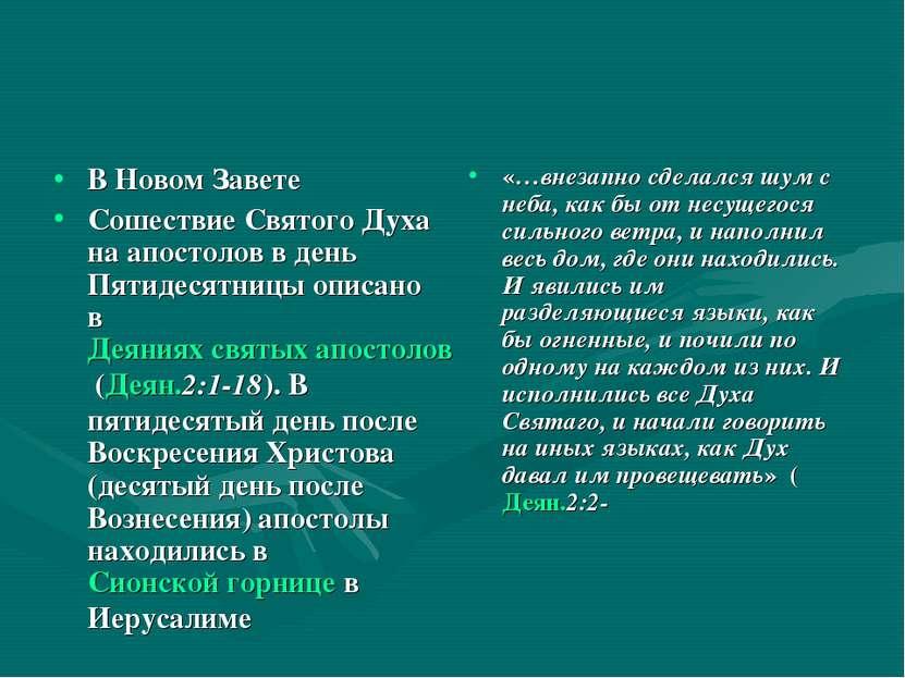 В Новом Завете Сошествие Святого Духа на апостолов в день Пятидесятницы описа...