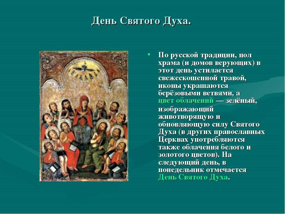 День Святого Духа. По русской традиции, пол храма (и домов верующих) в этот д...