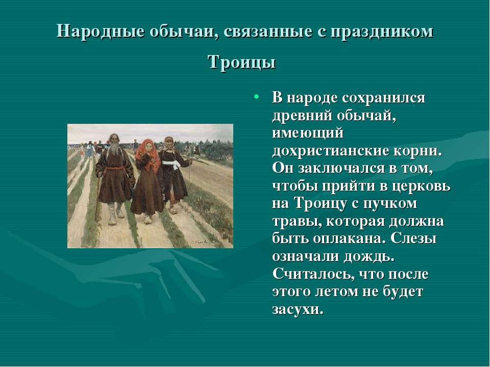 Народные обычаи, связанные с праздником Троицы В народе сохранился древний об...
