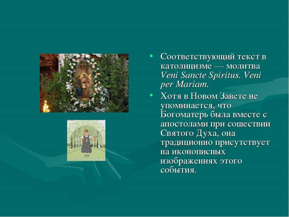 Соответствующий текст в католицизме — молитва Veni Sancte Spiritus. Veni per ...