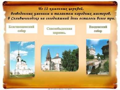 Из 12 каменных церквей, возведенных умением и талантом народных мастеров, в С...