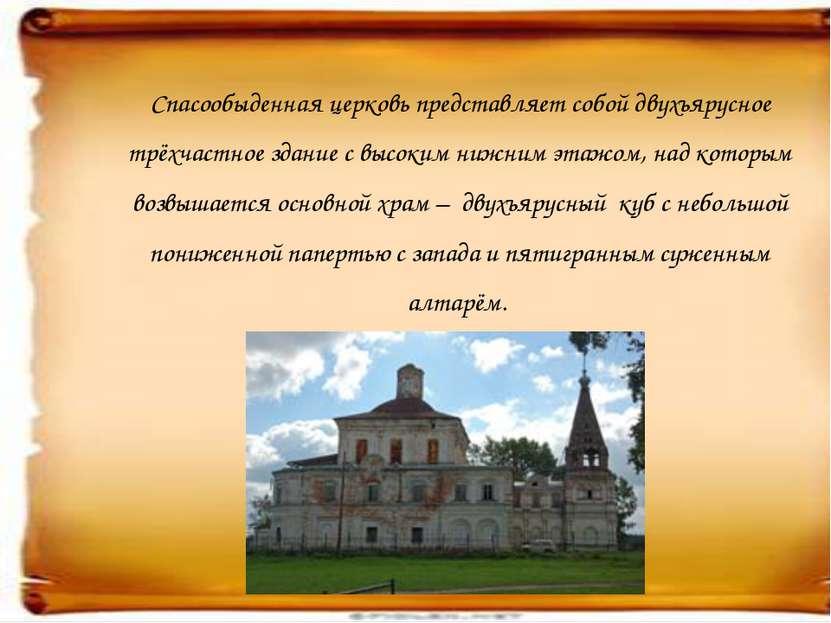 Спасообыденная церковь представляет собой двухъярусное трёхчастное здание с в...