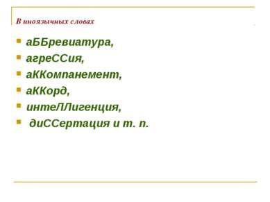 В иноязычных словах аББревиатура, агреССия, аККомпанемент, аККорд, интеЛЛиген...