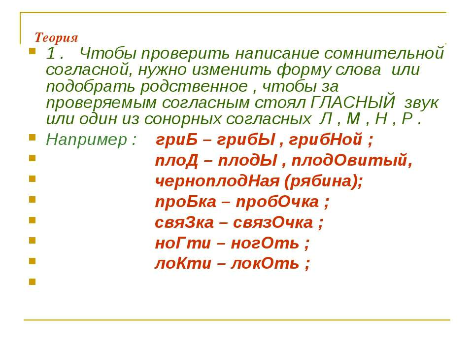 Теория 1 . Чтобы проверить написание сомнительной согласной, нужно изменить ф...