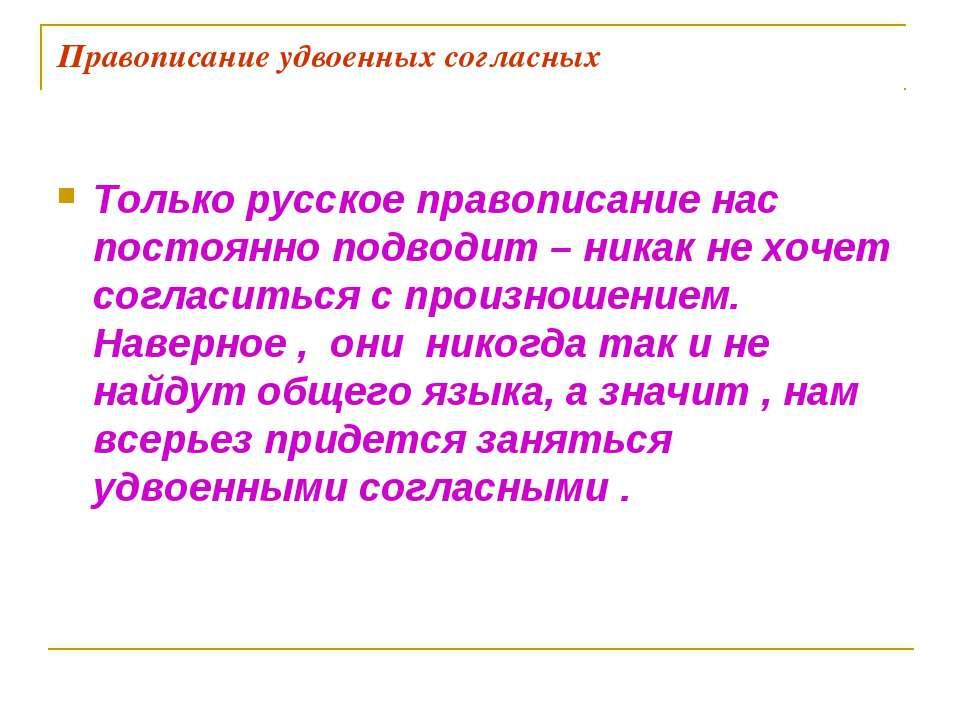 Правописание удвоенных согласных Только русское правописание нас постоянно по...