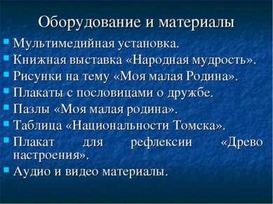 Оборудование и материалы Мультимедийная установка. Книжная выставка «Народная...