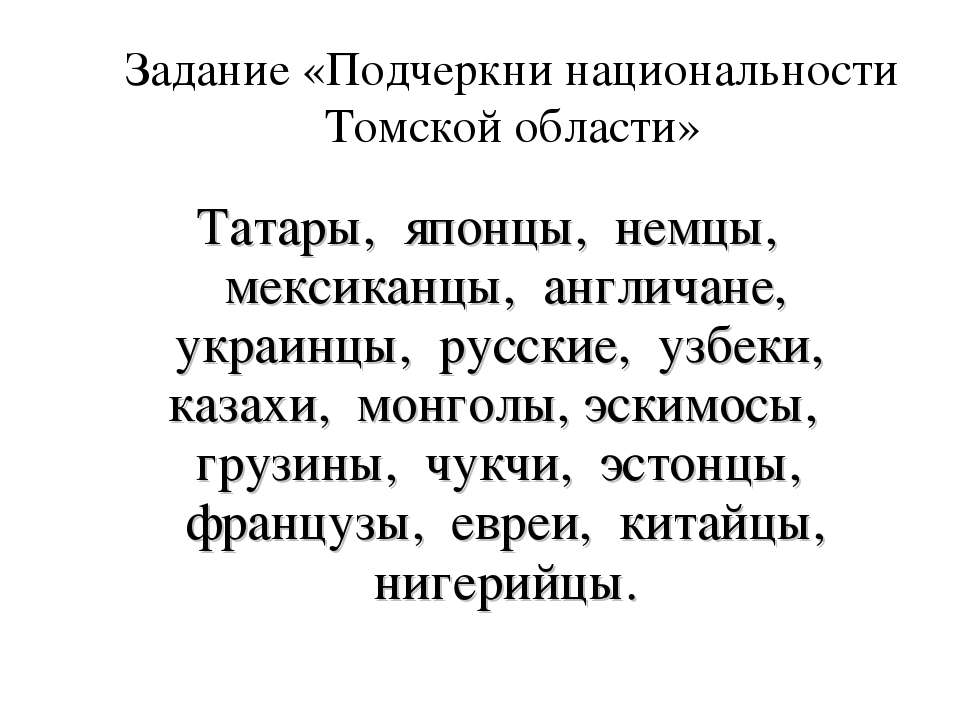 Татары, японцы, немцы, мексиканцы, англичане, украинцы, русские, узбеки, каза...