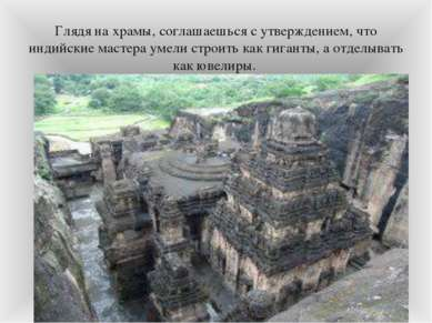 Глядя на храмы, соглашаешься с утверждением, что индийские мастера умели стро...