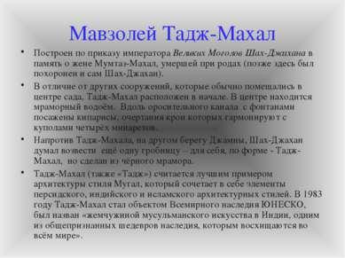 Мавзолей Тадж-Махал Построен по приказу императора Великих Моголов Шах-Джахан...