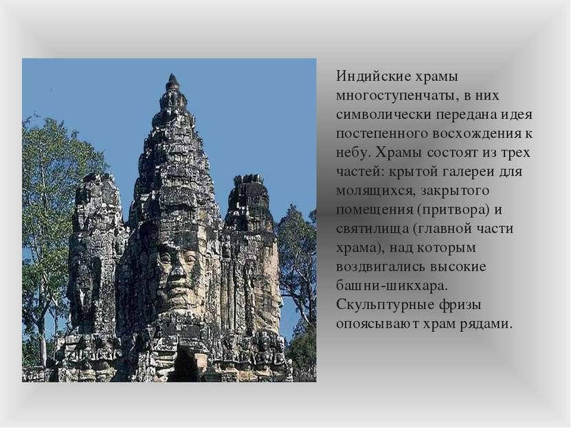 Индийские храмы многоступенчаты, в них символически передана идея постепенног...