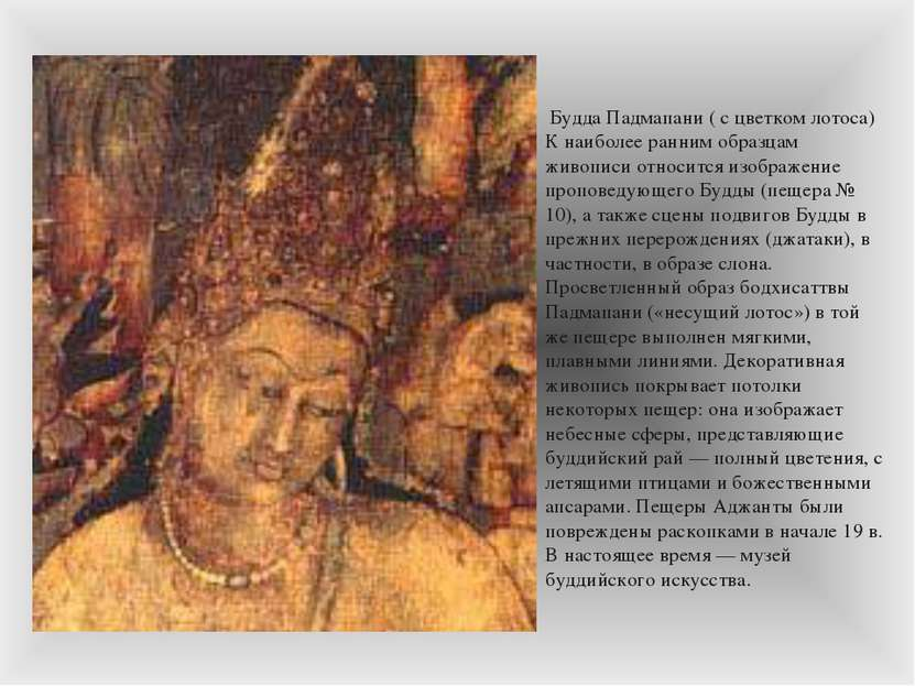 Будда Падмапани ( с цветком лотоса) К наиболее ранним образцам живописи относ...