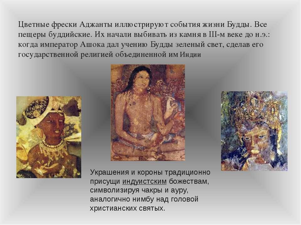 Цветные фрески Аджанты иллюстрируют события жизни Будды. Все пещеры буддийски...