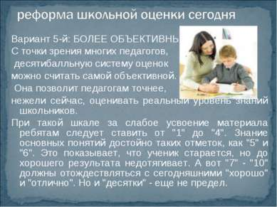 Вариант 5-й: БОЛЕЕ ОБЪЕКТИВНЫЙ С точки зрения многих педагогов, десятибалльну...