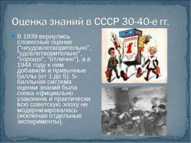 """В 1939 вернулись словесные оценки (""""неудовлетворительно"""", """"удовлетворительно""""..."""