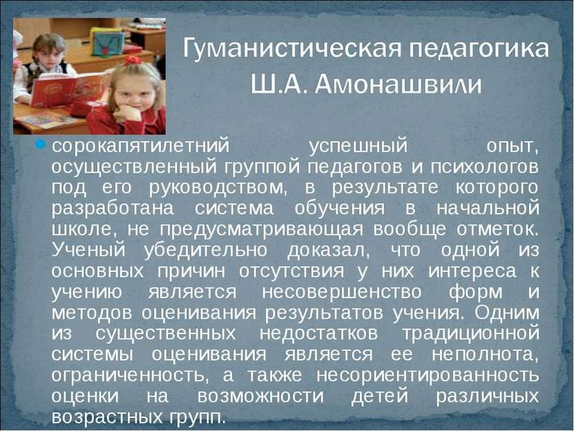 сорокапятилетний успешный опыт, осуществленный группой педагогов и психологов...