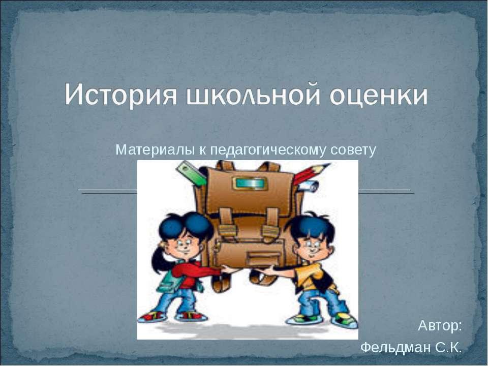 Материалы к педагогическому совету Автор: Фельдман С.К.