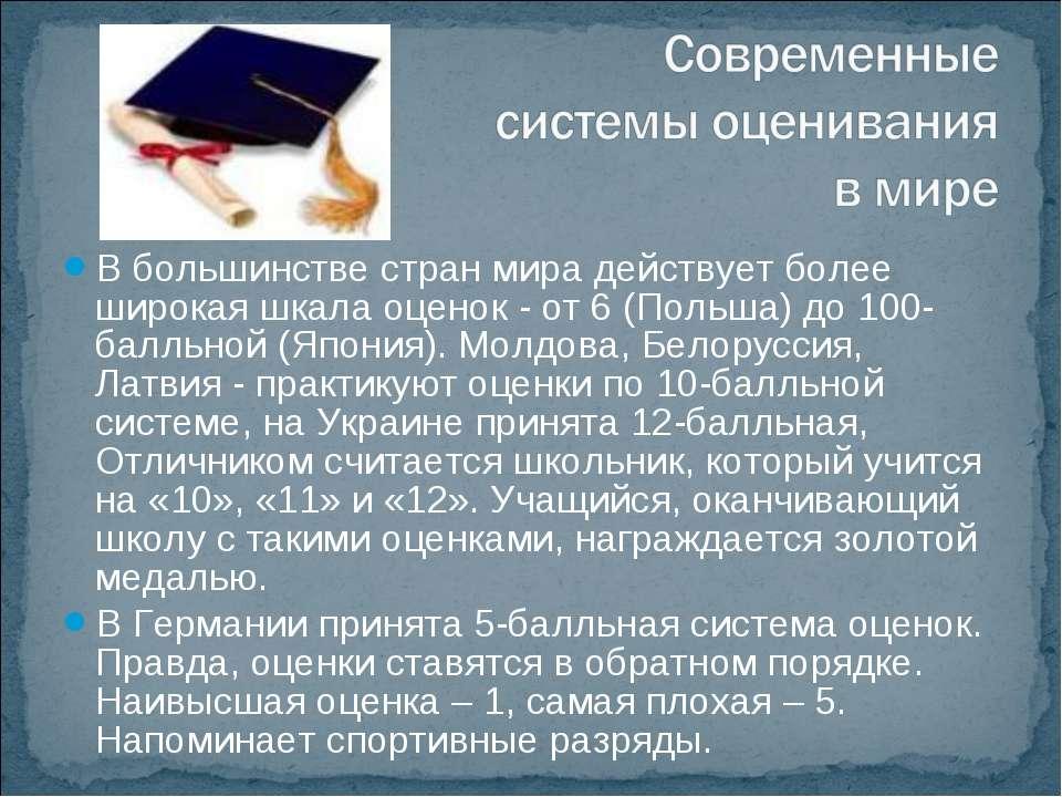 оценивание по болонской системе образования