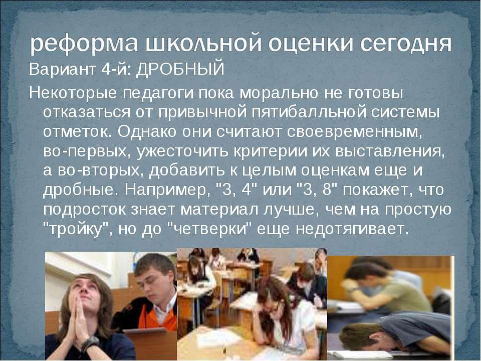 Вариант 4-й: ДРОБНЫЙ Некоторые педагоги пока морально не готовы отказаться от...