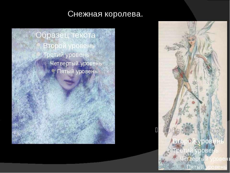 Снежная королева.