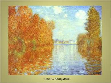 Осень. Клод Моне.