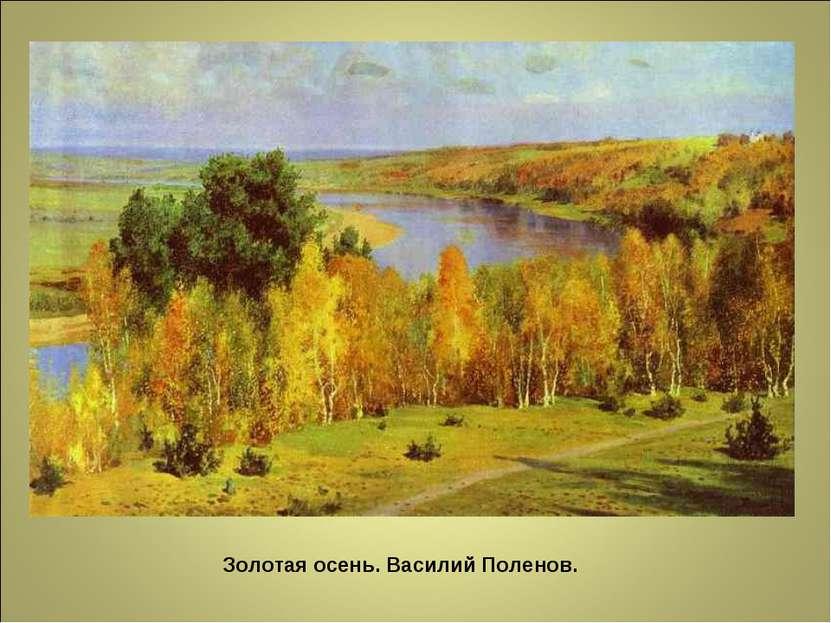 Золотая осень. Василий Поленов.