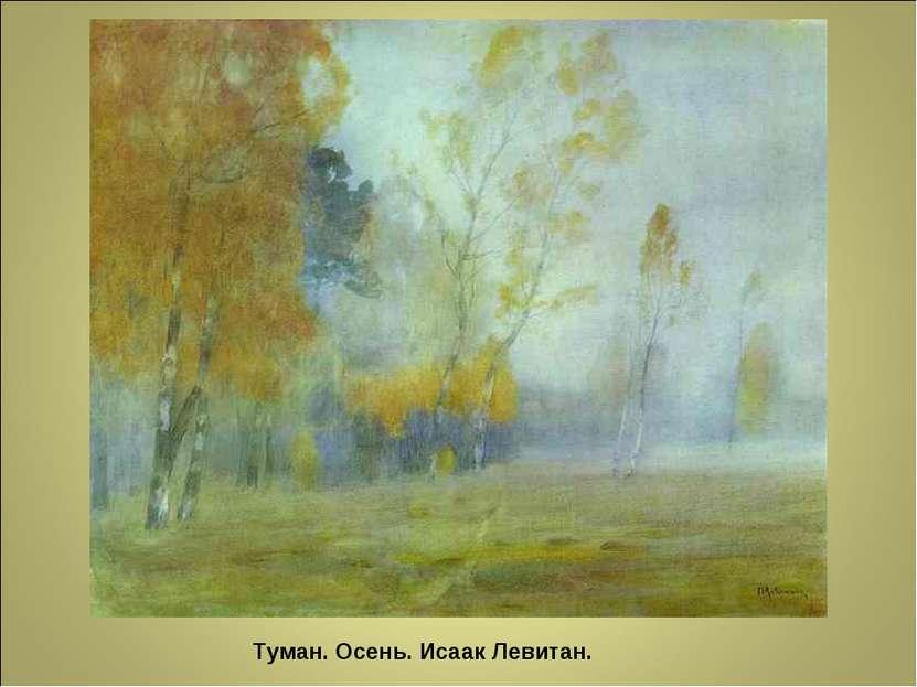 Туман. Осень. Исаак Левитан.