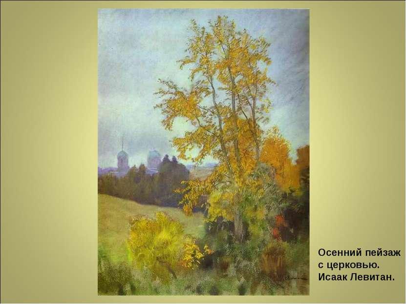 Осенний пейзаж с церковью. Исаак Левитан.
