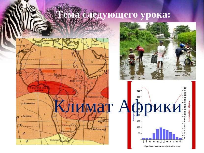 Тема следующего урока: Климат Африки