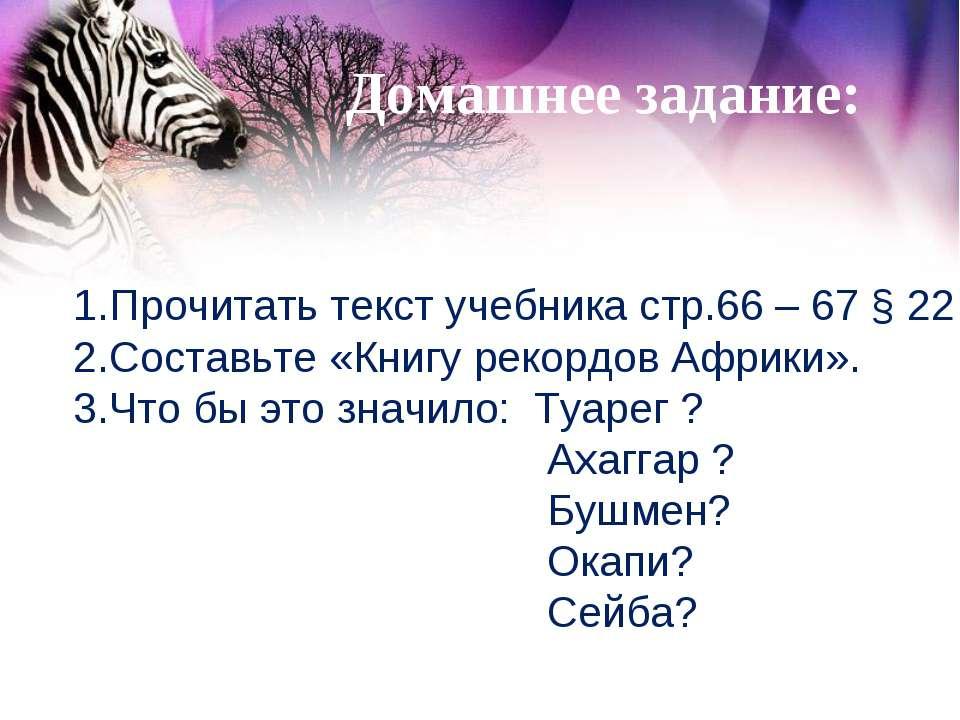Домашнее задание: Прочитать текст учебника стр.66 – 67 § 22. Составьте «Книгу...