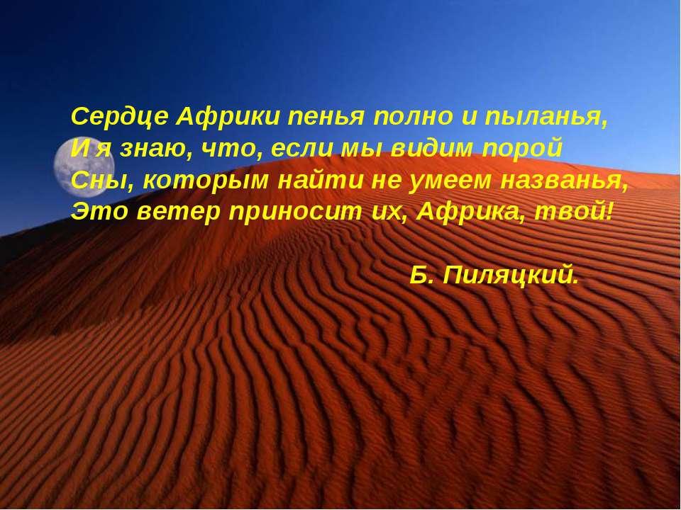 Сердце Африки пенья полно и пыланья, И я знаю, что, если мы видим порой Сны, ...
