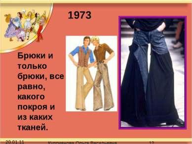 Брюки и только брюки, все равно, какого покроя и из каких тканей. 1973 Куприя...