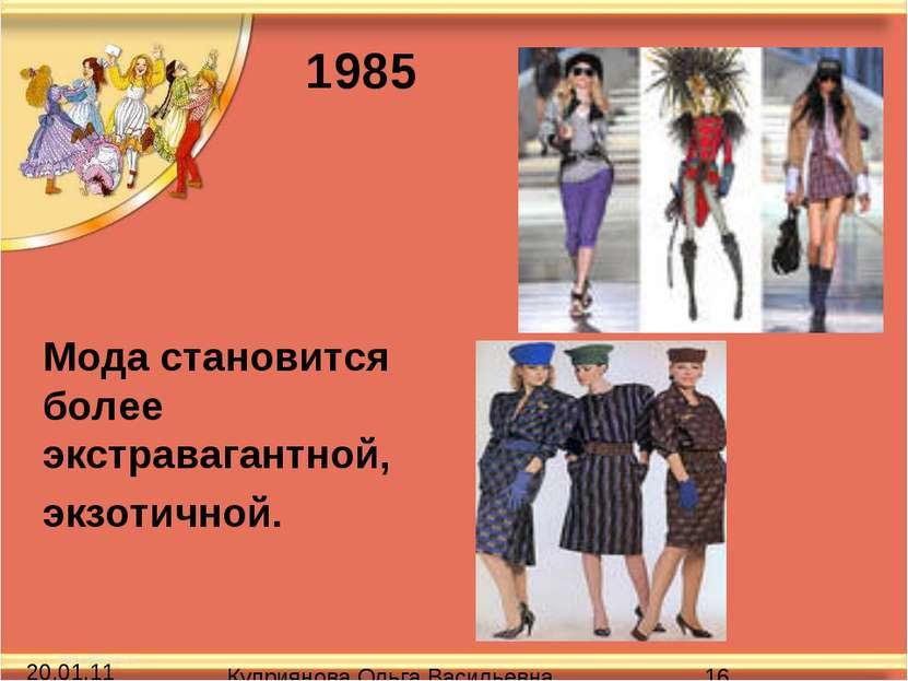 Мода становится более экстравагантной, экзотичной. 1985 Куприянова Ольга Васи...