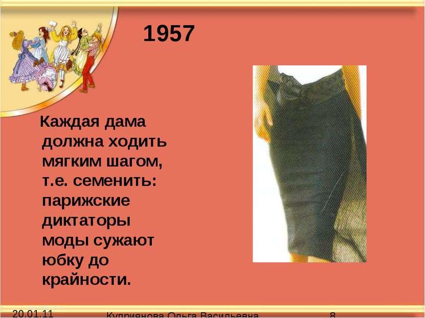 Каждая дама должна ходить мягким шагом, т.е. семенить: парижские диктаторы мо...