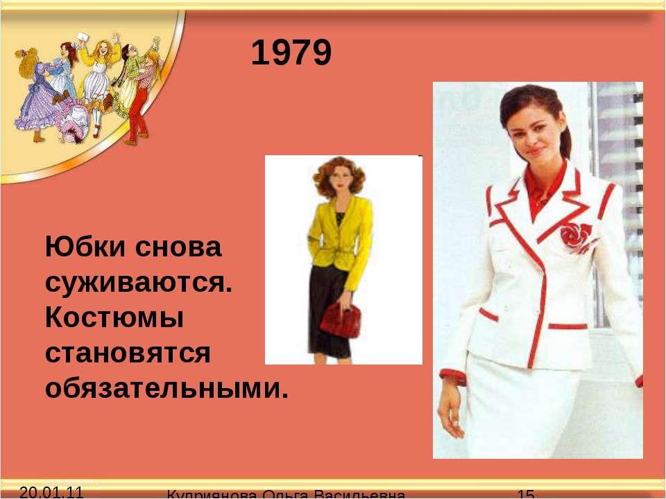 Юбки снова суживаются. Костюмы становятся обязательными. 1979 Куприянова Ольг...