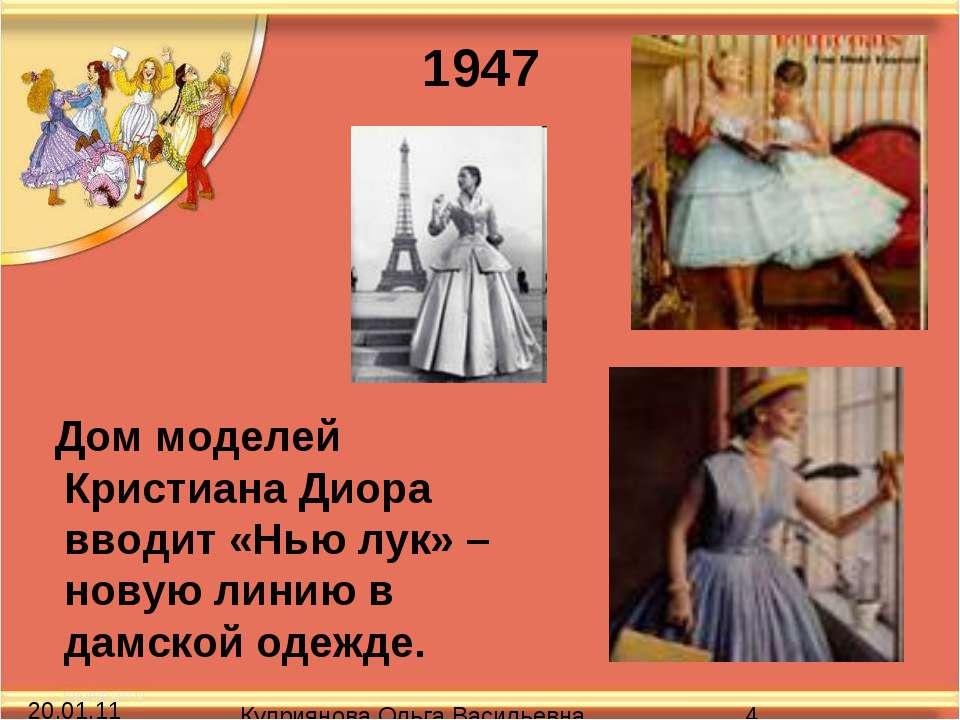 Дом моделей Кристиана Диора вводит «Нью лук» – новую линию в дамской одежде. ...
