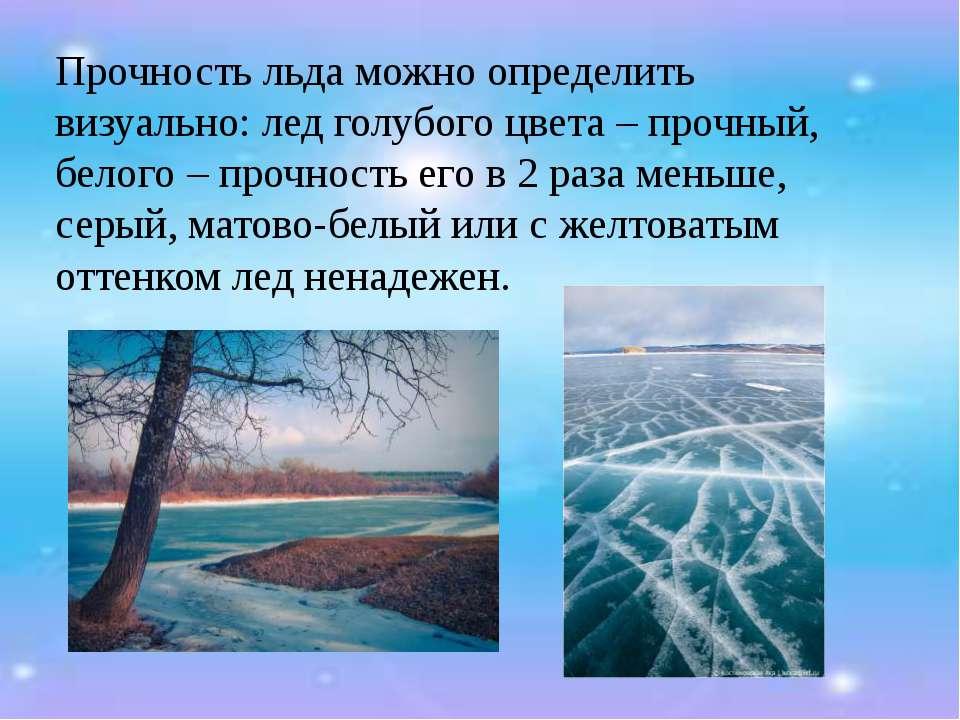 Прочность льда можно определить визуально: лед голубого цвета – прочный, бело...