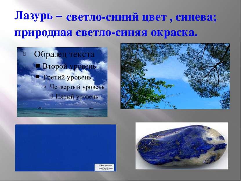 Лазурь – светло-синий цвет , синева; природная светло-синяя окраска.