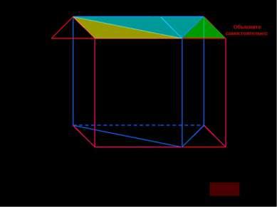 A B C A1 B1 C1 D1 E1 D E M M1 Нетрудно заметить, что объем треугольной призмы...