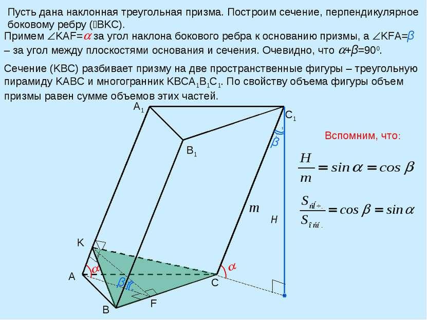 Пусть дана наклонная треугольная призма. Построим сечение, перпендикулярное б...