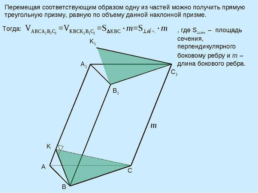 Перемещая соответствующим образом одну из частей можно получить прямую треуго...