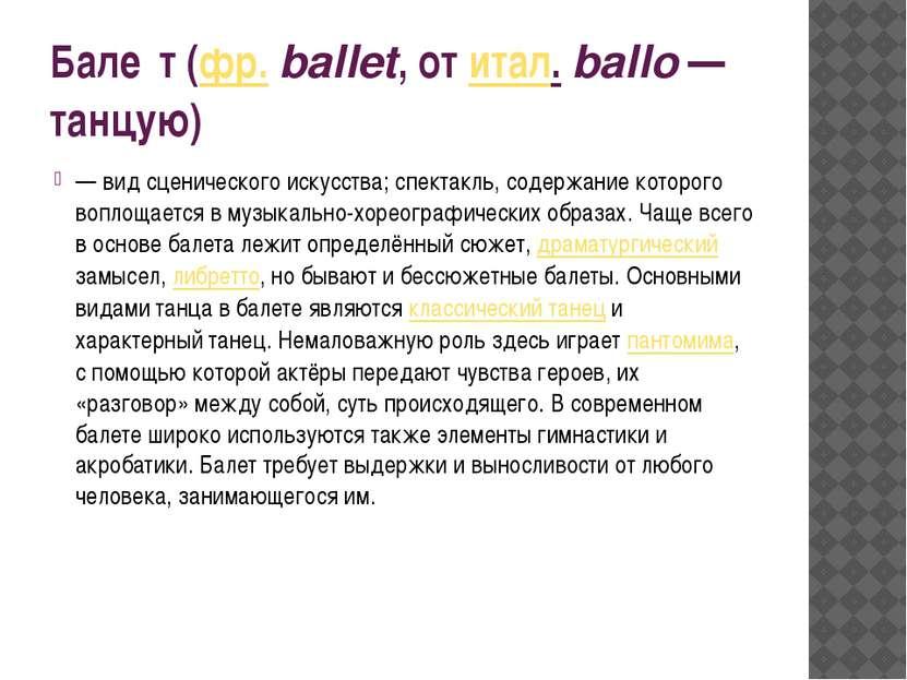 Бале т (фр.ballet, от итал.ballo— танцую) — вид сценического искусства; с...