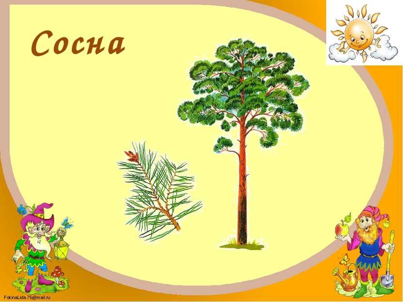 ВЫХОД Молодец! Повторить ещё раз FokinaLida.75@mail.ru