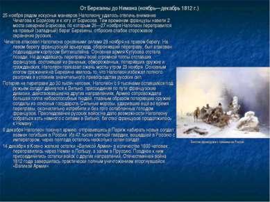 От Березины до Немана (ноябрь—декабрь 1812 г.) 25 ноября рядом искусных манев...