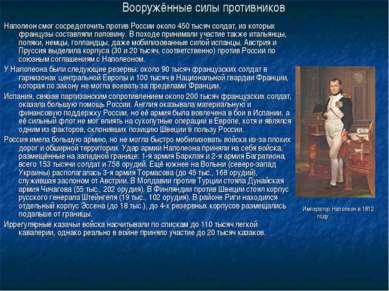 Вооружённые силы противников Наполеон смог сосредоточить против России около ...