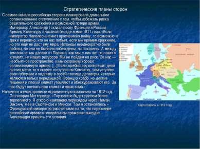 Стратегические планы сторон С самого начала российская сторона планировала дл...