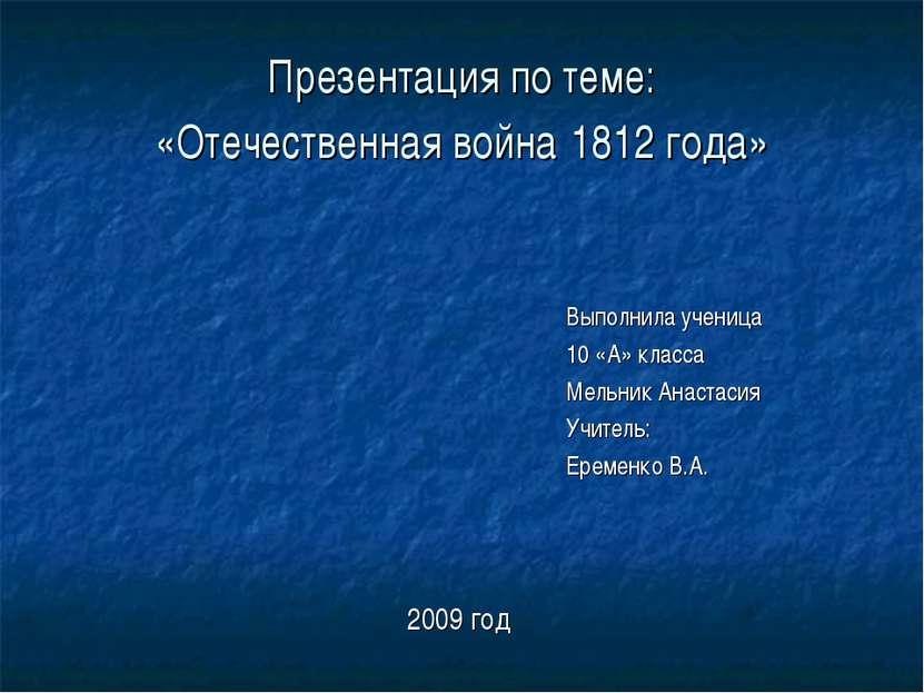 Презентация по теме: «Отечественная война 1812 года» Выполнила ученица 10 «А»...