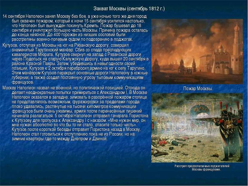 Захват Москвы (сентябрь 1812 г.) 14 сентября Наполеон занял Москву без боя, а...