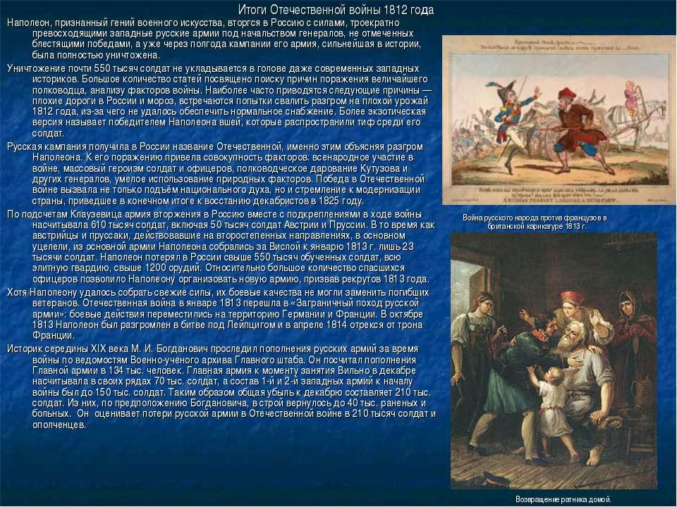 Итоги Отечественной войны 1812 года Наполеон, признанный гений военного искус...