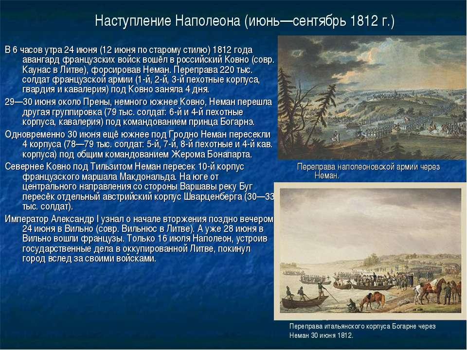 Наступление Наполеона (июнь—сентябрь 1812 г.) В 6 часов утра 24 июня (12 июня...